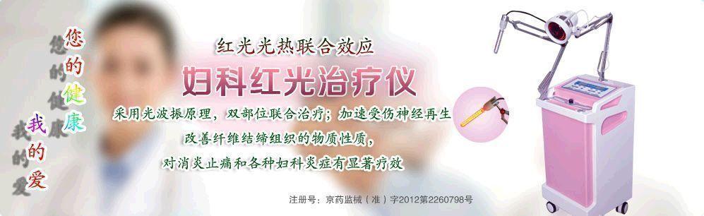 妇科红光治疗仪