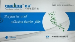 聚乳酸防粘连膜