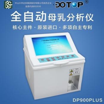 DP900plus全自动母乳分析仪