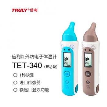 紅外線電子體溫計TET-340