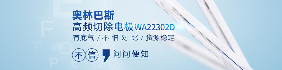 奥林巴斯WA22302D环形电极
