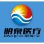 济南明泉医疗科技有限公司