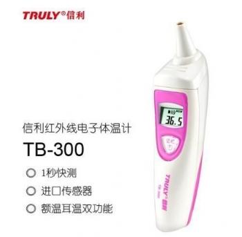 信利红外线电子体温计TB-300