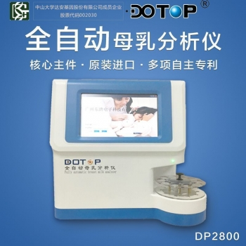 DP2800全自动母乳分析仪