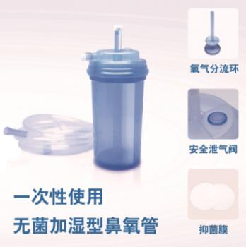 一次性使用无菌加湿型鼻氧管