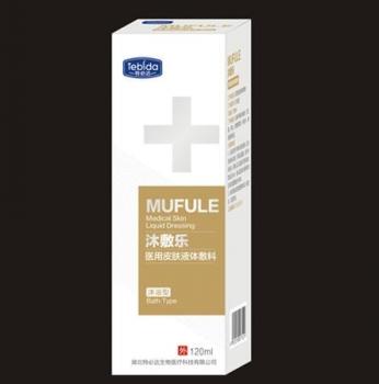 沐敷樂(醫用皮膚液體敷料)