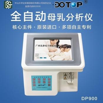 DP900全自动母乳分析仪