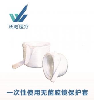 一次性使用无菌腔镜保护套