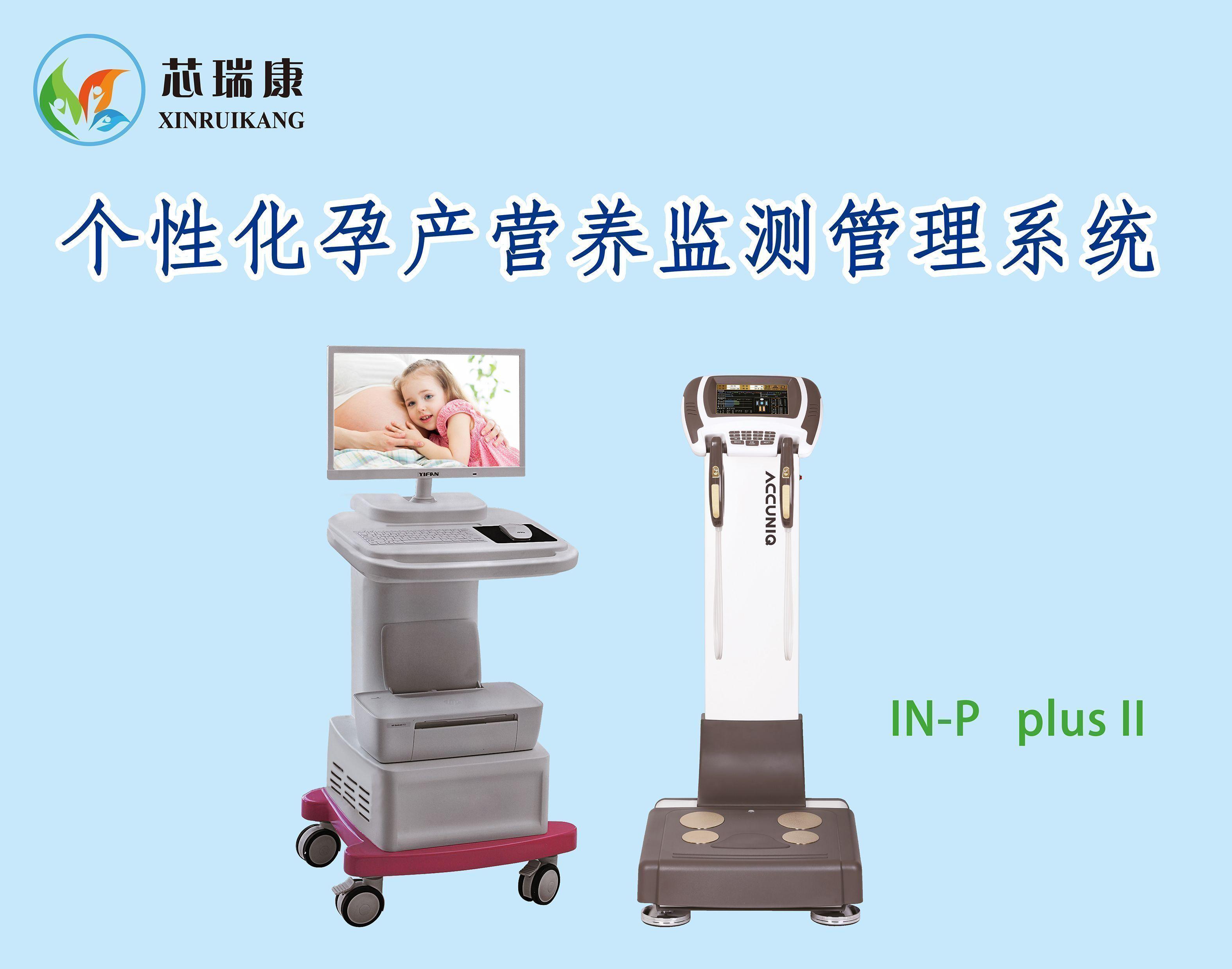 人體成分分析及孕產營養監測管理系統 IN-P PLUS II