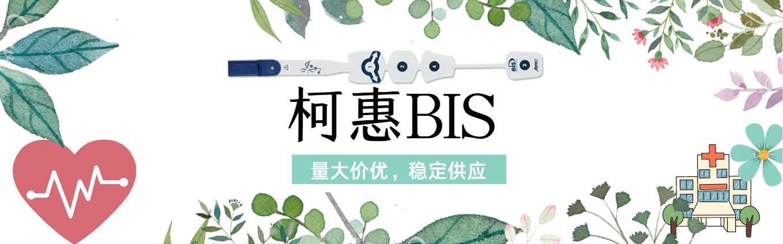 柯惠BIS