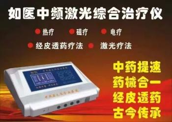 中频激光综合治疗仪