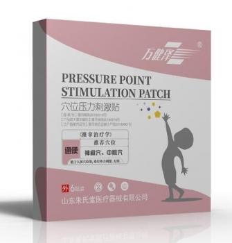 穴位压力刺激贴-通便